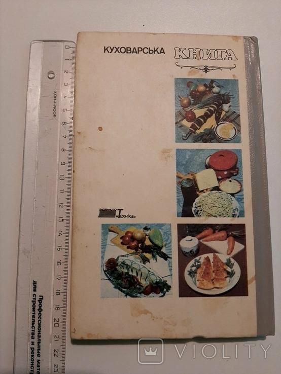 """В.Циганенко """"Куховарська книга"""", 1994 р., фото №11"""
