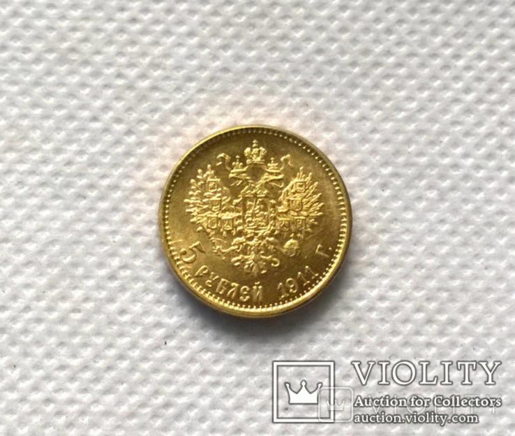 5 рублей 1911 год Николай 2 гурт присутствует копия, фото №3