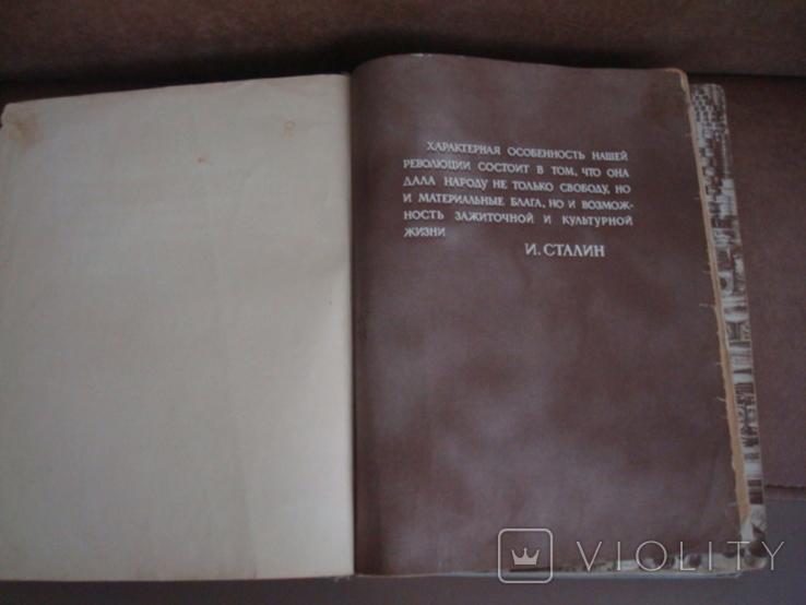 Книга о вкусной и здоровой пище 1952г, фото №4