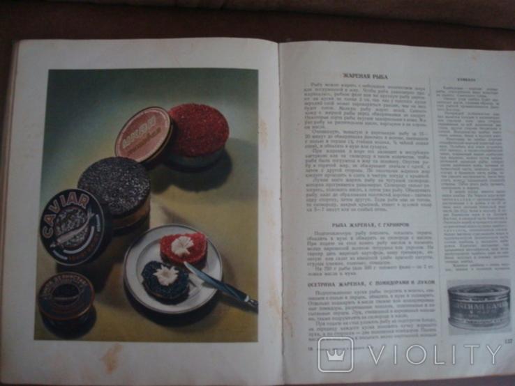 Книга о вкусной и здоровой пище 1952г, фото №13
