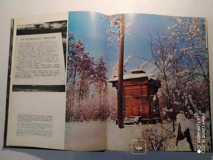 Фотоальбом. Братск-Богутчаны. 1977 р., фото №3