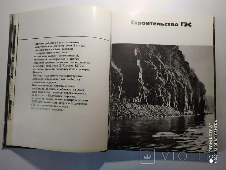 Фотоальбом. Братск-Богутчаны. 1977 р., фото №4