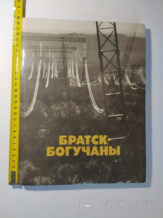 Фотоальбом. Братск-Богутчаны. 1977 р., фото №2