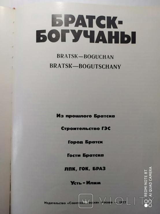 Фотоальбом. Братск-Богутчаны. 1977 р., фото №6