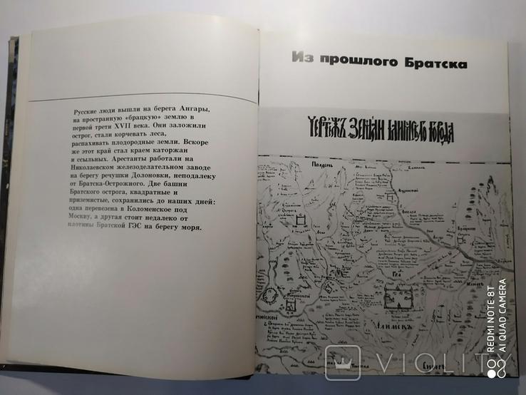 Фотоальбом. Братск-Богутчаны. 1977 р., фото №8