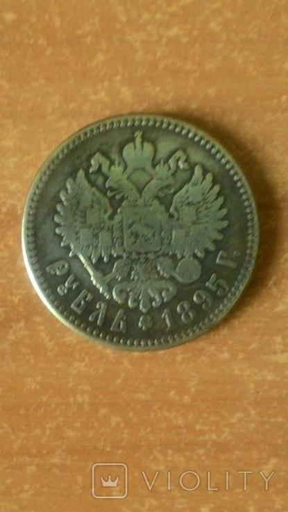 Рубль Николая II 1895 года. Копия., фото №2