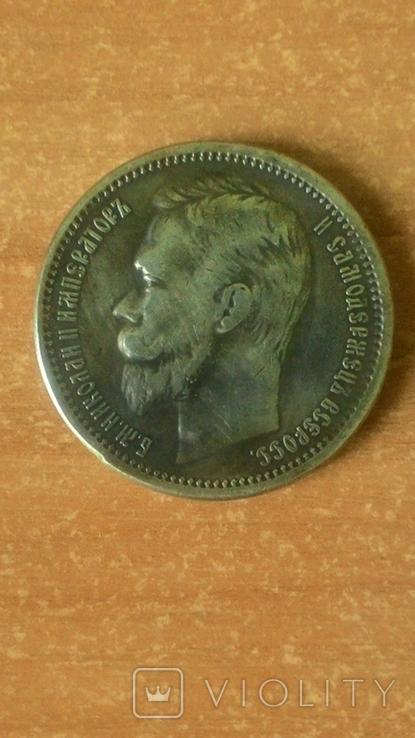 Рубль Николая II 1895 года. Копия., фото №3