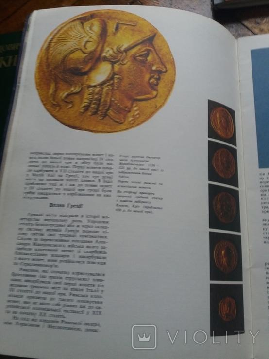 Курєр юнеско Таємниця грошей 1990 г., фото №5