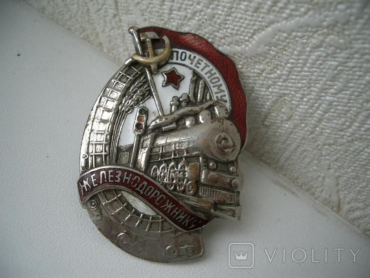"""Знак""""Почетному железнодорожнику"""" номерной, фото №2"""