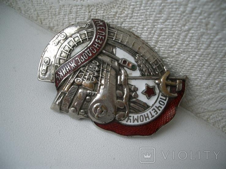 """Знак""""Почетному железнодорожнику"""" номерной, фото №4"""