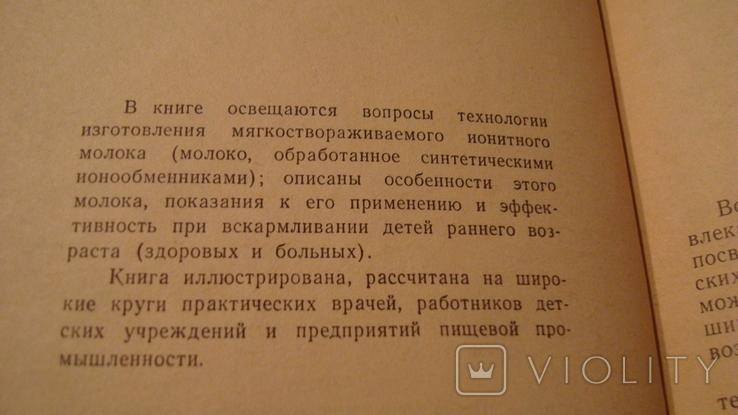Ионитное молоко. Изготовление и применение 1963, фото №4