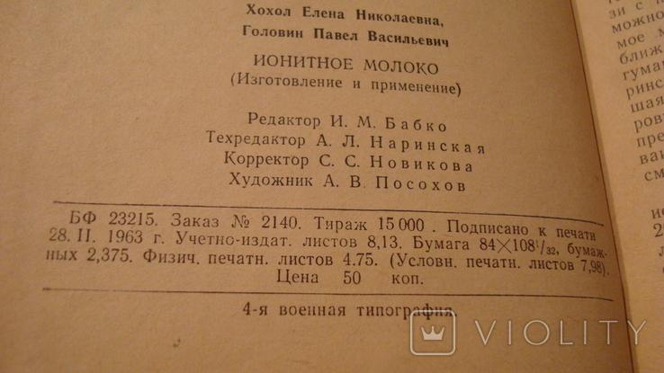 Ионитное молоко. Изготовление и применение 1963, фото №5