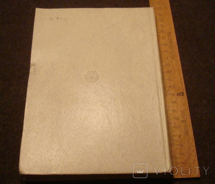 Хранение растительных масел и жиров 1989 тираж 2800, фото №8