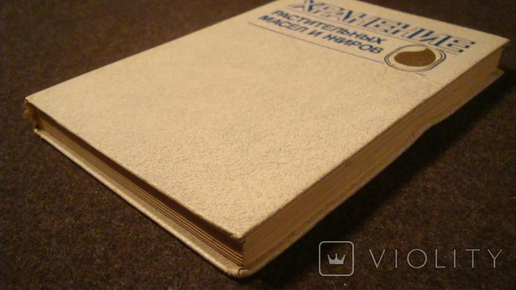Хранение растительных масел и жиров 1989 тираж 2800, фото №10