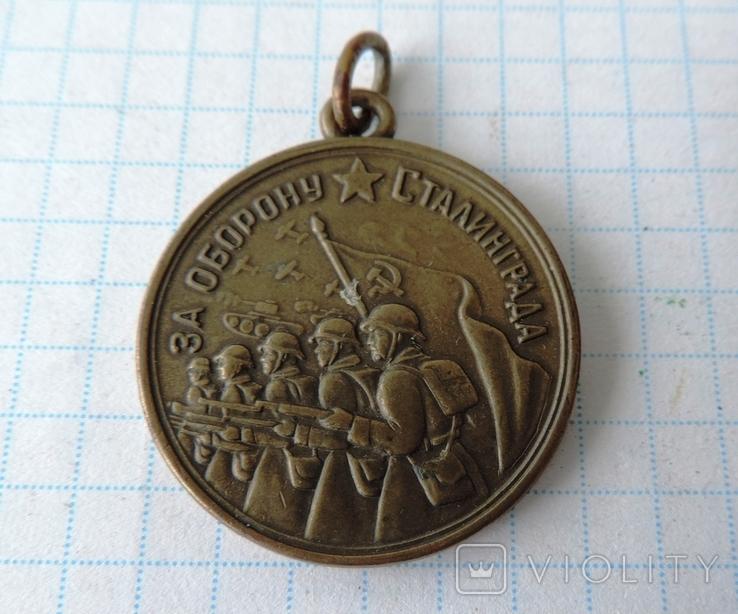 За оборону Сталинграда.Копия, фото №5