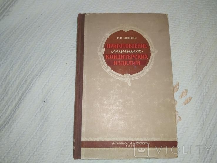 Приготовление мучных кондитерских изделий , 1951р, фото №2