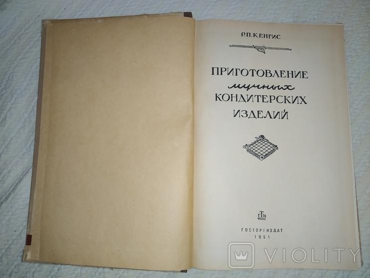 Приготовление мучных кондитерских изделий , 1951р, фото №3