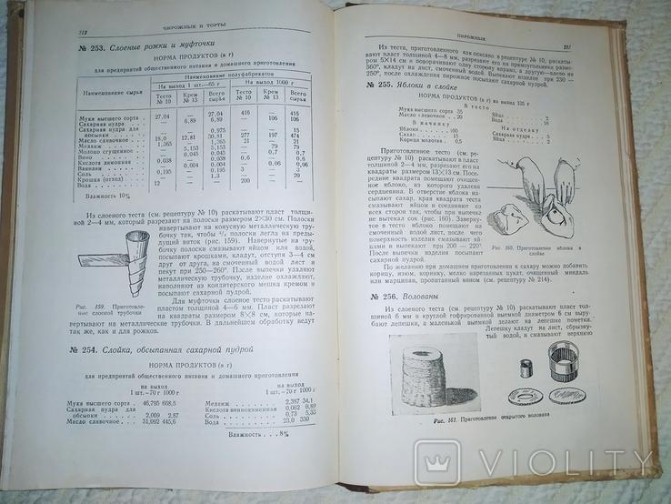 Приготовление мучных кондитерских изделий , 1951р, фото №4
