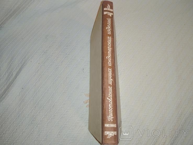Приготовление мучных кондитерских изделий , 1951р, фото №6