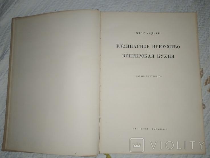 Кулинарное искусство и венгерская кухня , 1957р, фото №3