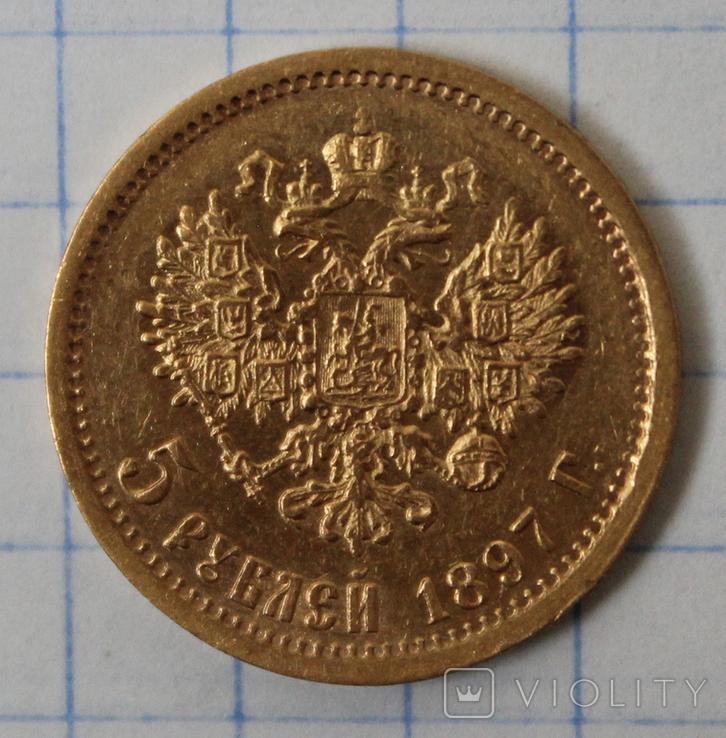 5 рублей 1897(АГ), фото №2