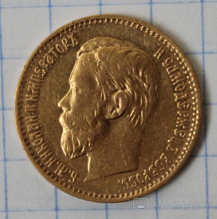 5 рублей 1897(АГ), фото №3