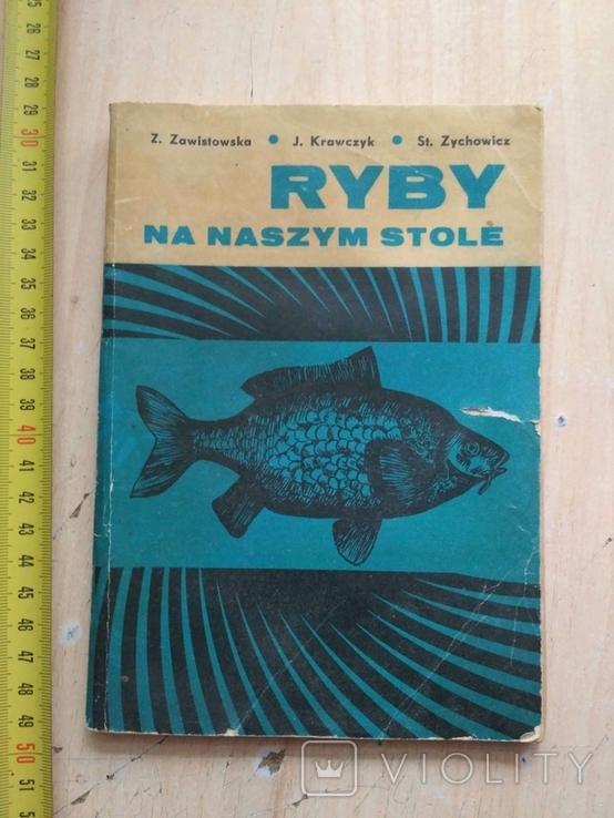 Риби на вашому столі 1972р., фото №2