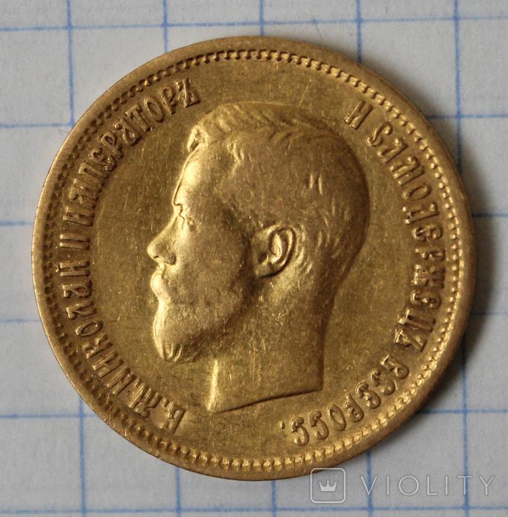 10 рублей 1899(ФЗ), фото №2