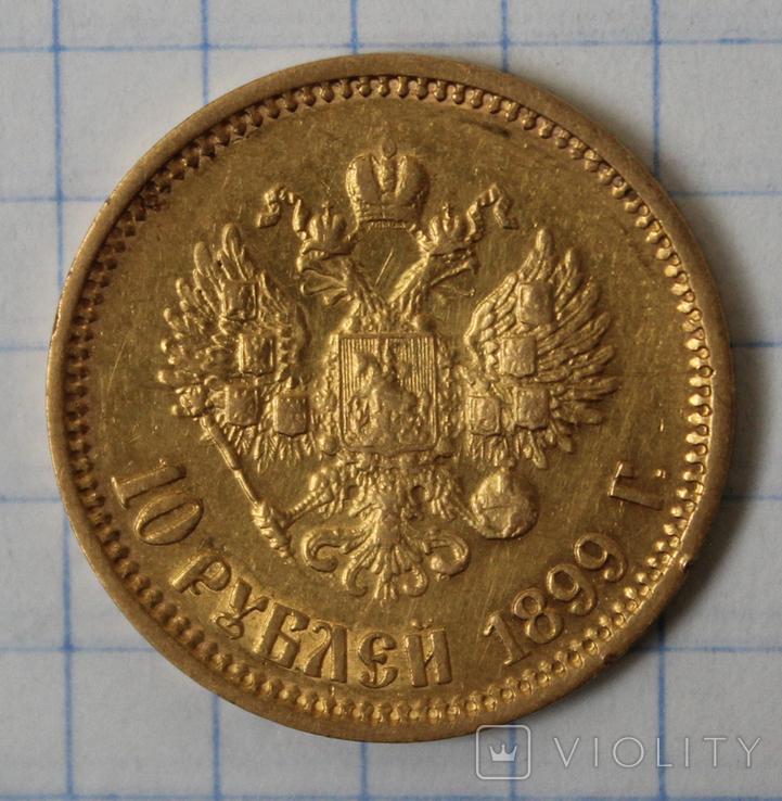 10 рублей 1899(ФЗ), фото №3