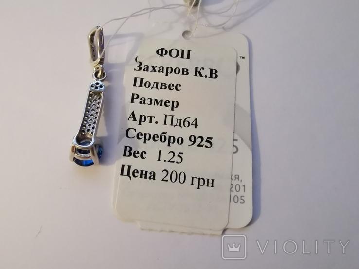 Підвісок срібло (12), фото №4