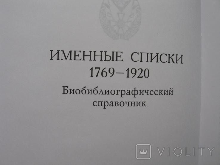 Военный орден Святого Великомученика и Победоносца Георгия.Справочник, фото №3