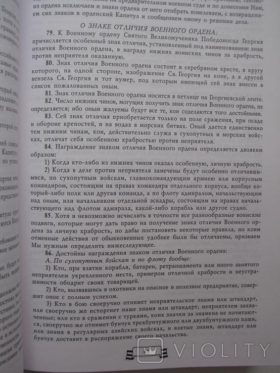 Военный орден Святого Великомученика и Победоносца Георгия.Справочник, фото №11