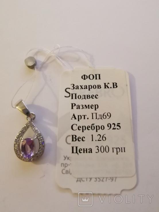 Підвісок срібло (15), фото №2