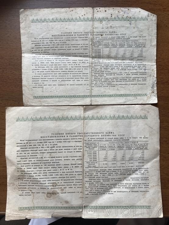 Облигация на суму 25 и 50 рублей 1950 год пятий государствений заем, фото №3