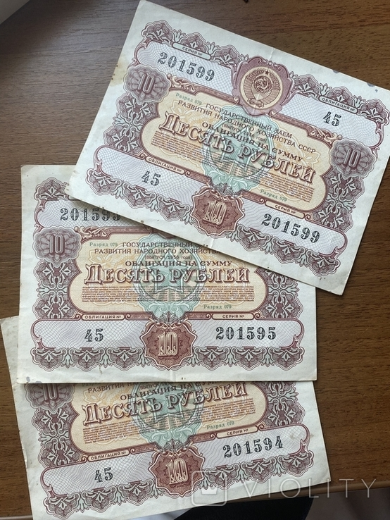 Облигация на суму 10 рублей 1956 год розряд 079, фото №2