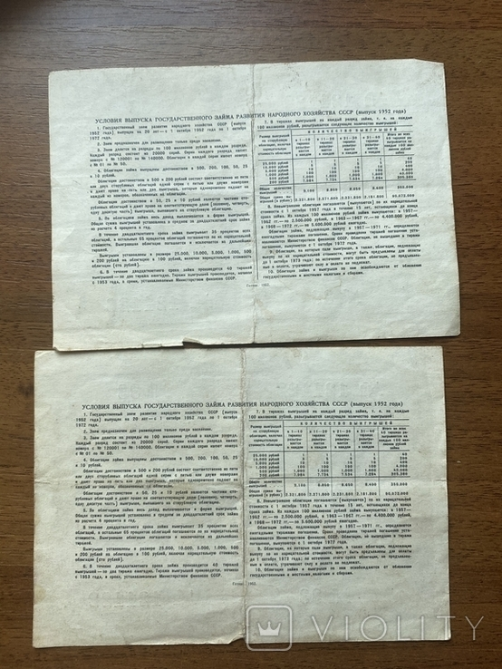 Облигация на сумму 25 рублей 1952 год розряд 195, фото №3