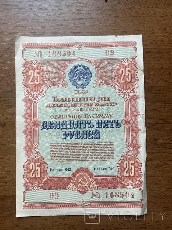 Облигация на сумму 25 рублей 1954 год, фото №2