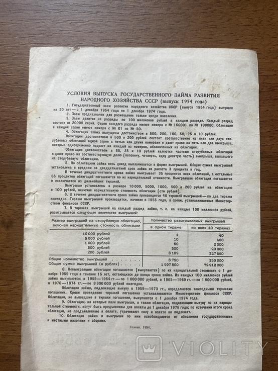 Облигация на сумму 25 рублей 1954 год, фото №3