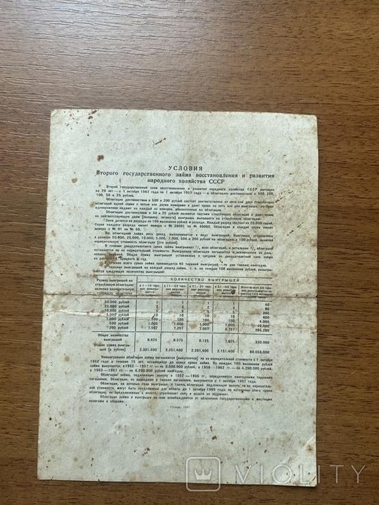 Облигация на суму 25 рублей 1947 год розряд 50, фото №3