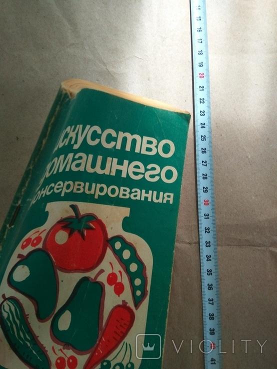 Искусство домашнего консервирования 1993р, фото №3