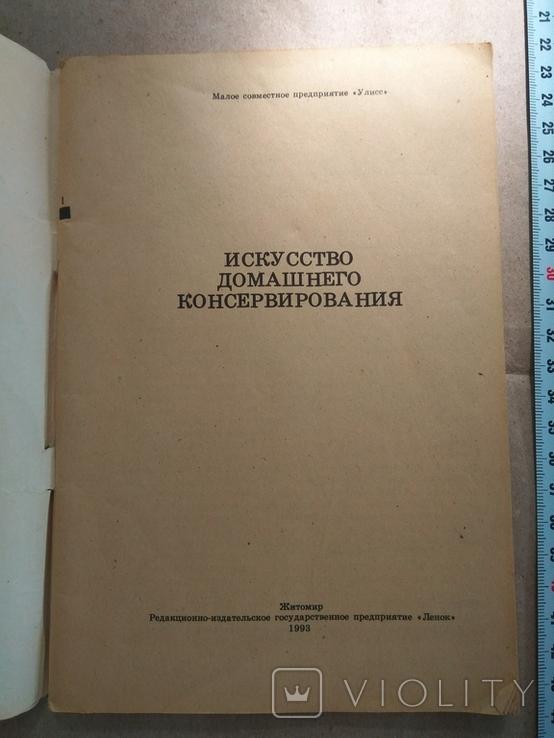 Искусство домашнего консервирования 1993р, фото №6