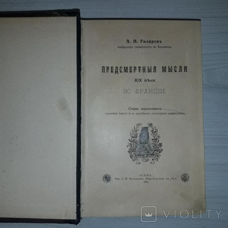 1901 Киев А.Н. Гиляров Предсмертные мысли 19 века во Франции, фото №7