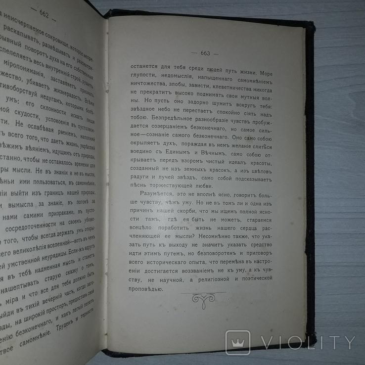 1901 Киев А.Н. Гиляров Предсмертные мысли 19 века во Франции, фото №8