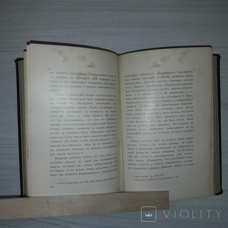 1901 Киев А.Н. Гиляров Предсмертные мысли 19 века во Франции, фото №11