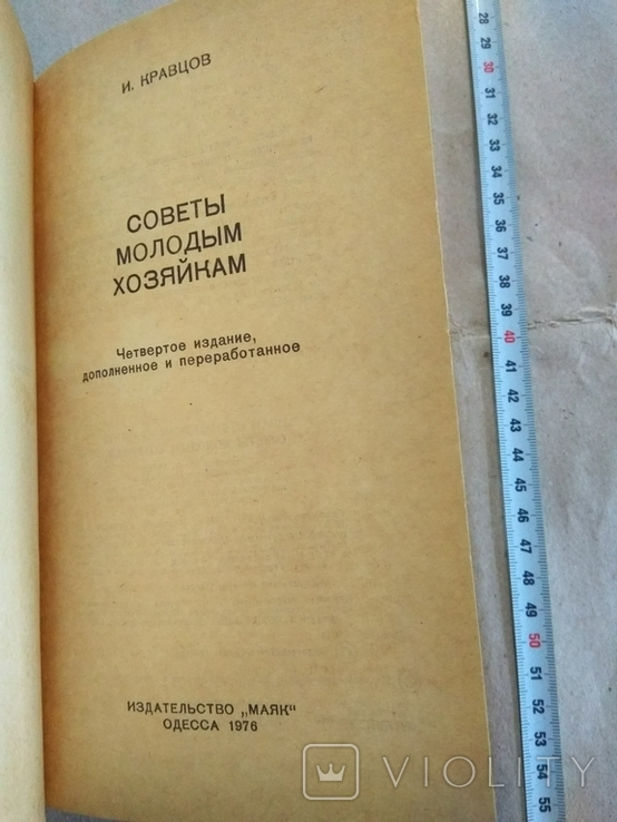 Советы молодым хозяйкам И. Кравцов 1976р, фото №5
