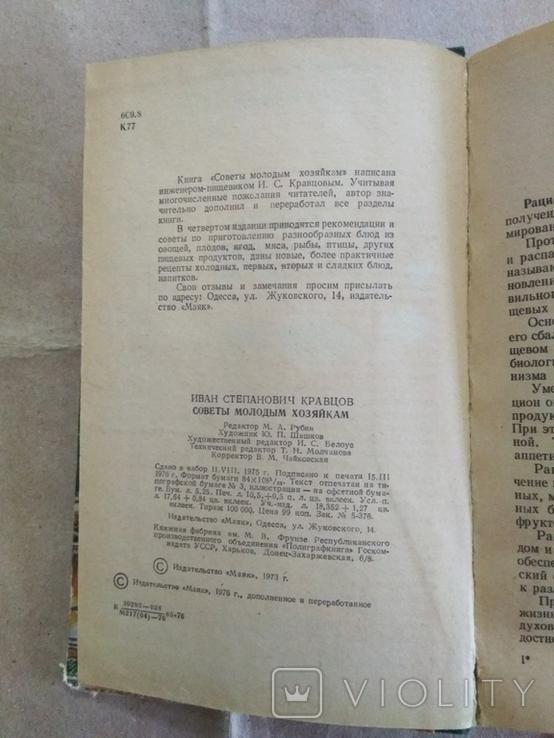 Советы молодым хозяйкам И. Кравцов 1976р, фото №6