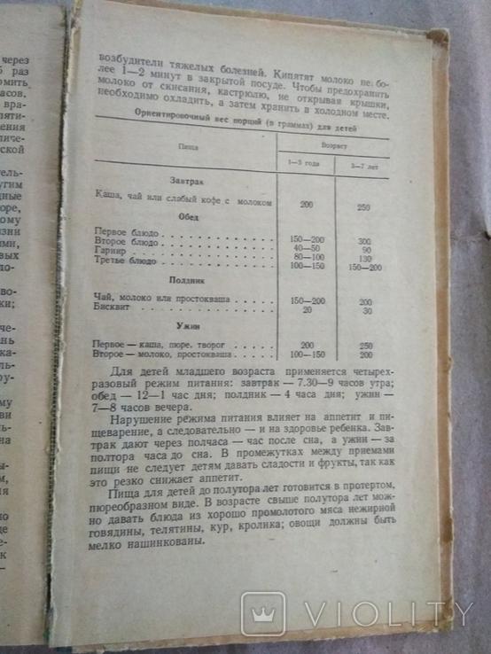 Советы молодым хозяйкам И. Кравцов 1976р, фото №9