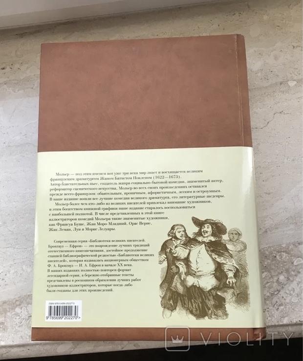 Жан- Батист Мольер, Библиотека Великих Писателей. Брокгауз и Эфрон, фото №4