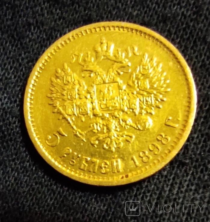5 рублів 1898 року, фото №2