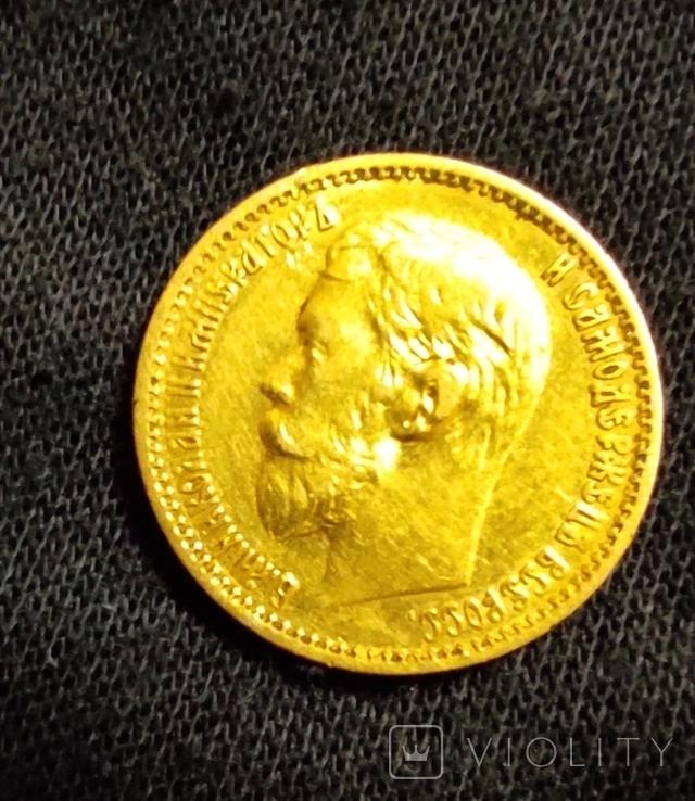 5 рублів 1898 року, фото №3